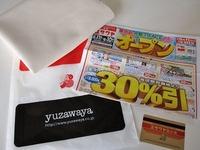 ユザワヤ豊田店go
