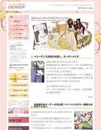 オフィシャルサイトOPEN☆