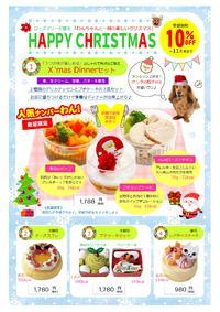 クリスマスケーキ事前予約割引締切迫る!!