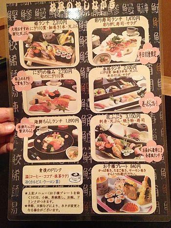 すし道楽海斗で姫ランチ(岡崎市)