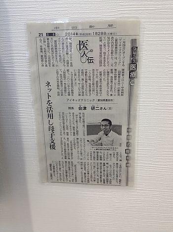 アイキッズクリニックOPEN(豊田市) 小児科