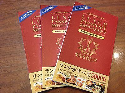 ランチパスポートゲット!西三河版 ①猿カフェ豊田店