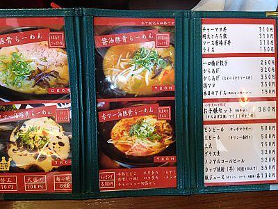 ランチパスポート 西三河版 ④細麺屋 くわとろ(豊田市)