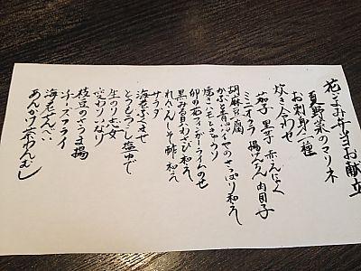 花ごよみさんで個室ランチ(豊田市)