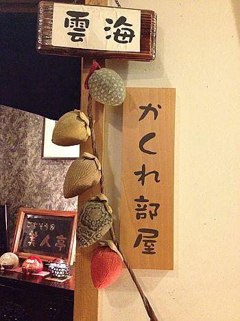 ママ友会ランチ❤美人亭さんで箱入りむすめランチ  個室(豊田市)