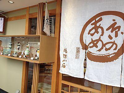 お盆前の京都散策