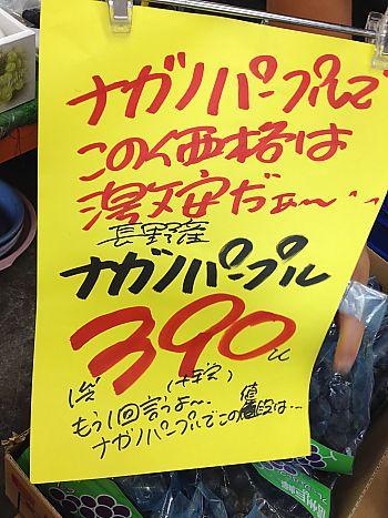 ピカイチでぶどうが安い!!魚も安いよ~~~   豊田市民市場