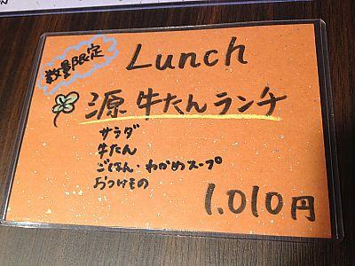 飛騨牛専門店 炭火焼 源(げん)で焼肉ランチ(みよし市)