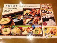 いっこくのランチリニューアル おばんざい食べ放題(豊田市宮上町) 2016/11/27 12:37:51