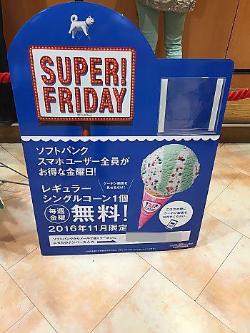 ソフトバンクのスーパーフライデー 31アイスクリームシングルコーン無料