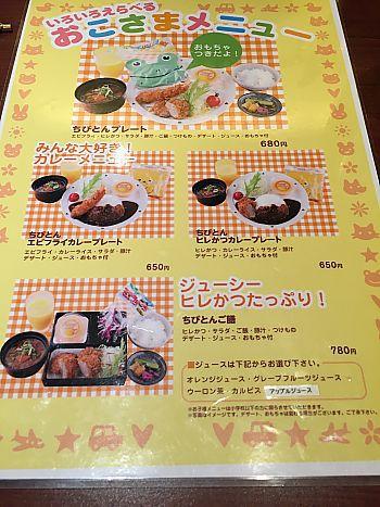 マ・メゾンで夕食を・・・・(豊田市駅前) T-FACE B館 9F