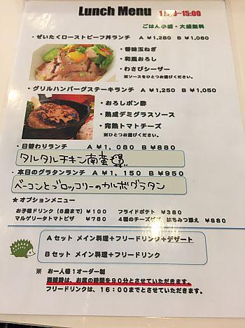 cafe riccio(カフェ・リッチョ)でモーニング(豊田市四郷町)