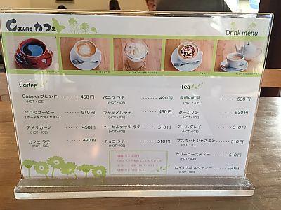 Coconeカフェ~ココネカフェ~ フレンチトースト美味しすぎ!!(豊田市中根町)