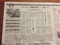 センター試験直前 どう過ごす   朝日新聞掲載 2016/12/26 14:39:51