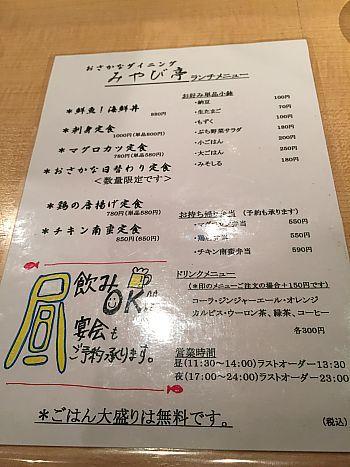おさかなダイニング みやび亭で初ランチ(豊田市駅前)