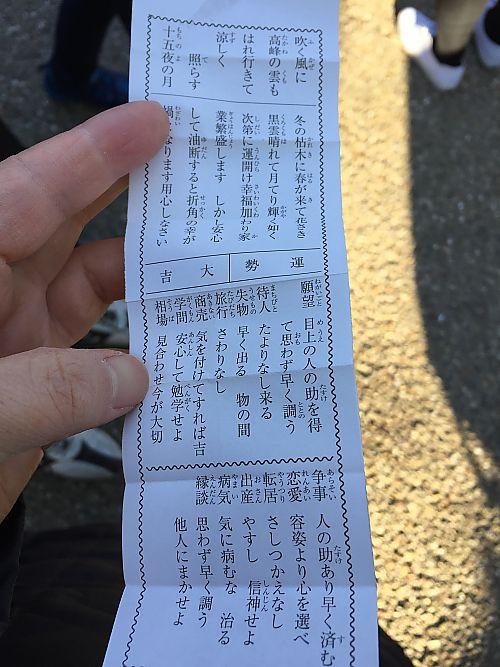 正月ランチ難民 プロントでパスタ 松坂屋で日本酒福袋ゲット(豊田市)