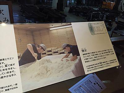 九州旅行2日目①焼酎&さつま揚げ工場見学