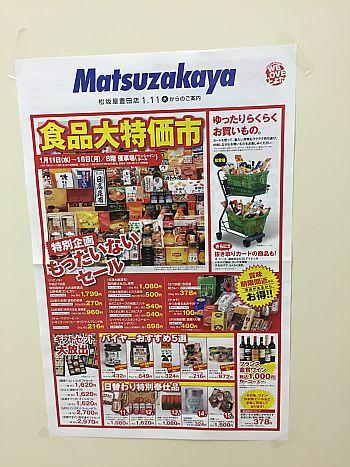 松坂屋食品大特価市スタート もったいないセール←スイートホームで浄化・清めコースエステ(豊田市)