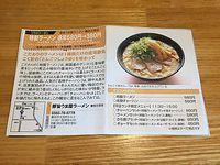 うま屋ラーメン コラボプラスクーポンで380円(豊田市)