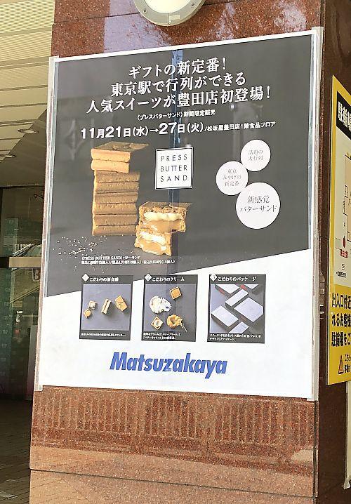 プレスバターサンド 並んでゲット  松坂屋豊田店 期間限定