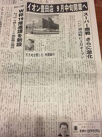 イオン豊田店9月13日開業予定  スーパー戦国時代到来??(豊田市)