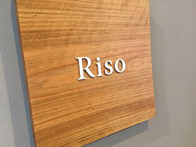 Riso(リゾ)のパン屋さんがニシマチコンテンツにOPEN(豊田市西町)