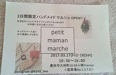 豊田市のハンドメイドマルシェ petit maman marche 2日間限定オープン