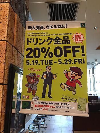 ドリンク20%OFF!プロントへGO(豊田市駅前)
