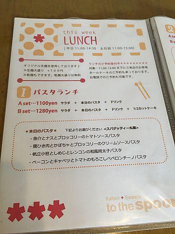 【閉店】to the spoonでランチ(豊田市)