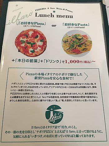 休日でもイルファーロのランチ健在!(豊田市)