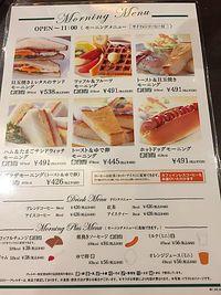 広島旅行2日目 ①UCC CAFE PLAZA 広島アッセ店でモーニング