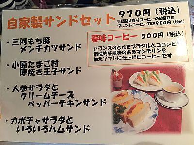City Cafe(シティーカフェ)でモーニング(豊田市)