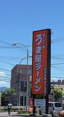 うま屋ラーメン元宮町店に行ってきました