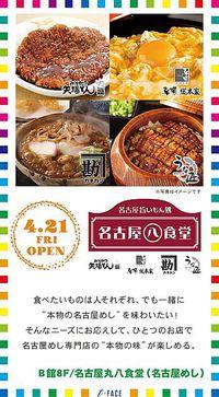 名古屋㊇食堂が4月21日(金) T-FACE8Fにオープン