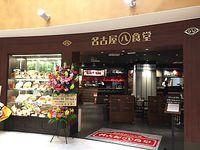 名古屋㊇食堂がT-FACE8Fにオープンしました(豊田市)