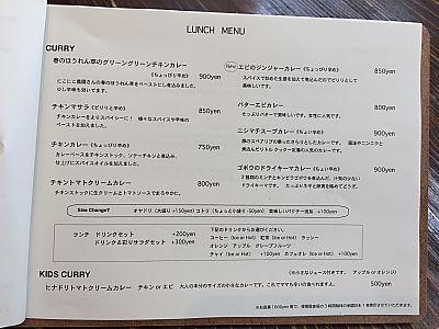 リトルクックーさんでカレーランチ(豊田市)