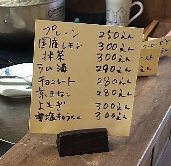 ゆらりさんで初トライフル(豊田市)