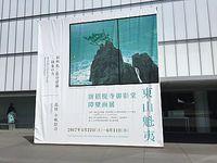 東山魁夷 唐招提寺御影堂 障壁画展 豊田市美術館