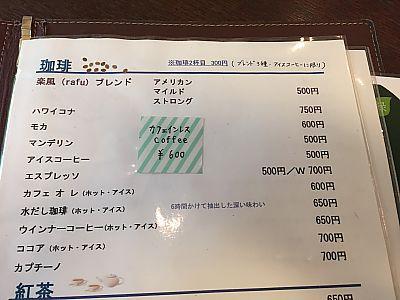 楽風さんのモーニング(豊田市駅前)