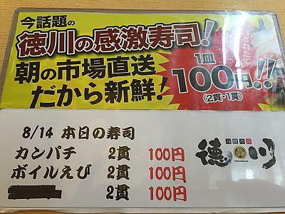 知多半島の回転寿司 徳川