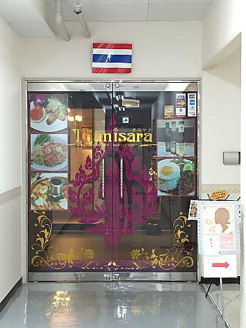 タニサラでタイ料理ランチ(豊田市)VITS豊田タウン4階