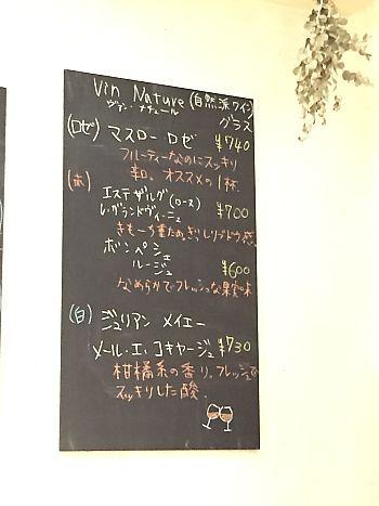 ミネットさんで初めてのディナー(豊田市駅前)