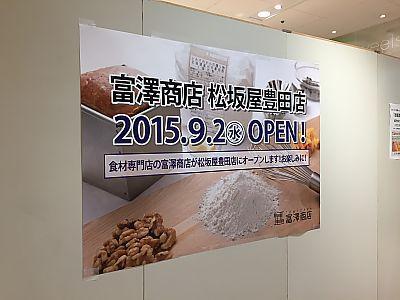 食品大特価市in松坂屋豊田店に行ってきました 新店オープン情報