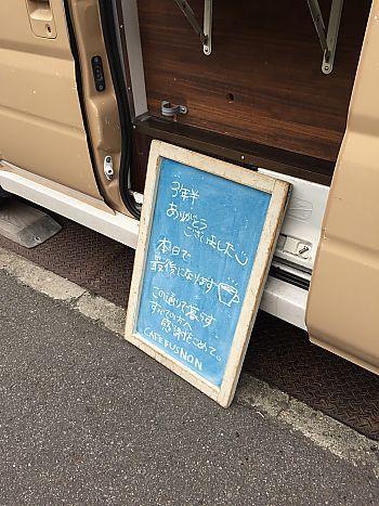 カフェバスノンちゃん、ついに閉店 ( ノД`) ありがとう!