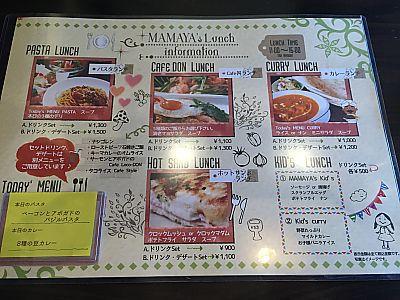 カフェダイニング MAMAYA(ママヤ)リニューアルオープン 豊田市