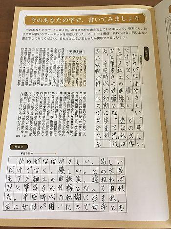天声人語の書き写しにチャレンジ  朝日新聞