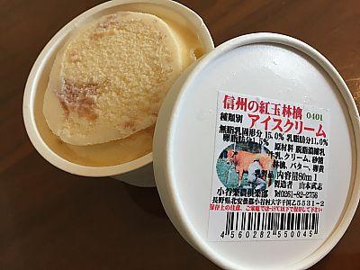ふるさと納税でアイスが届きました 長野県小谷村 2017