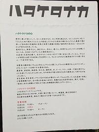 ハタケタナカ カフェオープン たまご村内(みよし市)