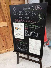 新店オープン♪BullShit【ブルシット】(豊田市西町) 小料理豆あん駅南店北側ニューオープン 2017/08/28 15:54:17