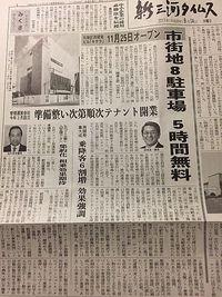 豊田市駅前北地区再開発ビルKiTARA(キタラ) テナント情報発表